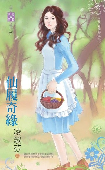 仙履奇緣【反面童話之二】