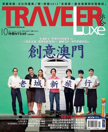 TRAVELER luxe旅人誌 10月號/2012 第89期