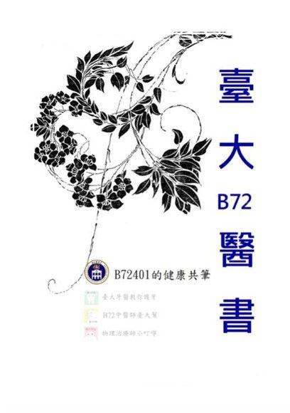 臺大B72醫書【上下兩冊】