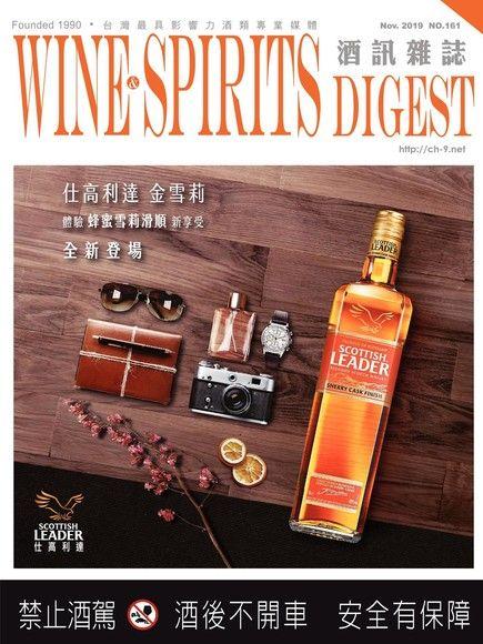 酒訊Wine & Spirits Digest 11月號/2019 第161期
