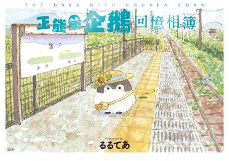 正能量企鵝 Koupen Chan回憶相簿