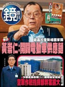 鏡週刊 第253期 2021/08/04