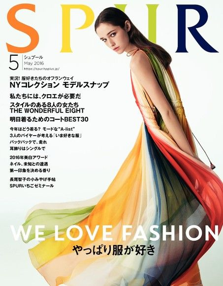 SPUR 2016年5月號