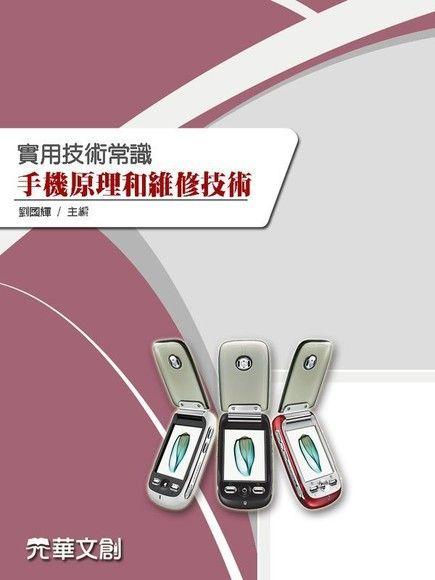 實用技術常識手機原理和維修技術