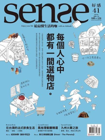 Sense好感 08月號/2015 第41期