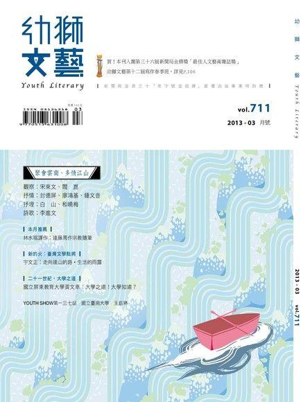 幼獅文藝 03月號/ 2013 第711期