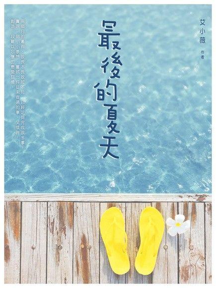 最後的夏天