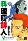 料理新鮮人SECONDO(05)