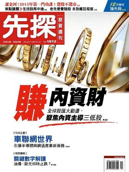 先探投資週刊 第1812期 2015/01/09