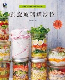 創意玻璃罐沙拉