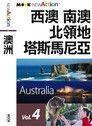 澳洲─西澳‧南澳‧北領地‧塔斯馬尼亞