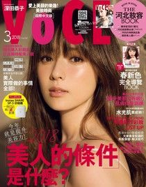 VoCE美妝時尚國際中文版 03月號/2018 第102期
