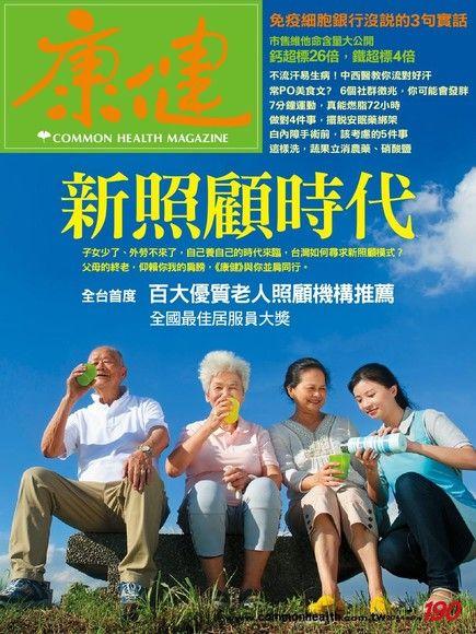 康健雜誌 09月號/2014 第190期