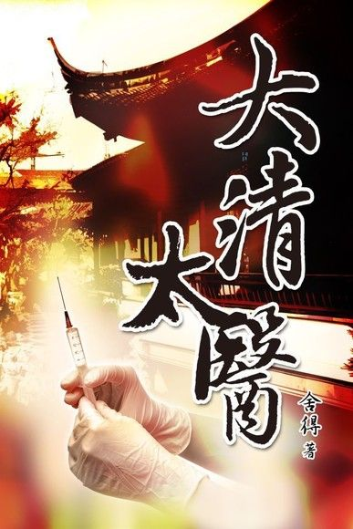 大清太醫(卷一)