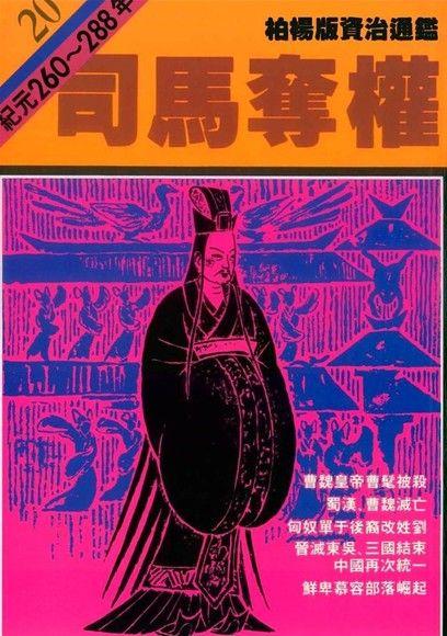 通鑑(20):司馬奪權