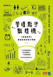 管理點子製造機:《商業周刊》最強管理好點子精選