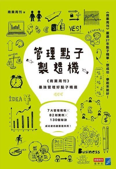 管理點子製造機:「商業周刊」最強管理好點子精選