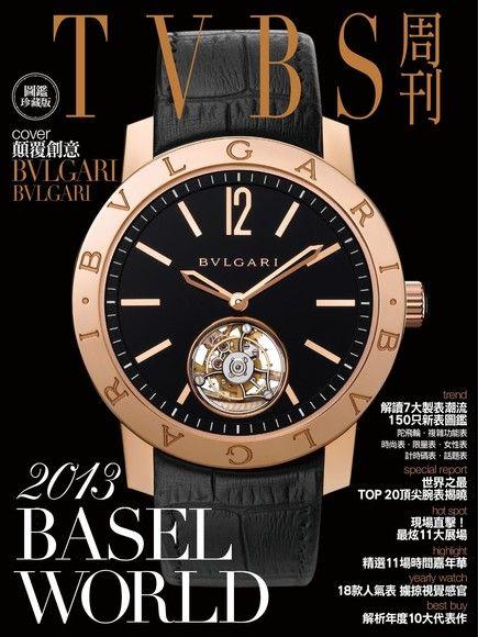 TVBS周刊 第816期 別冊