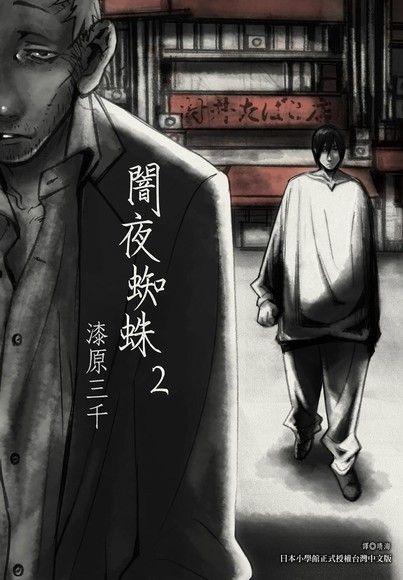 闇夜蜘蛛(02)