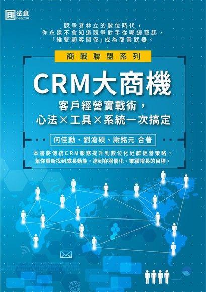 CRM大商機
