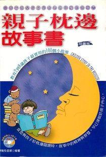 親子枕邊故事書:教育2到8歲孩子最實用的100個小故事