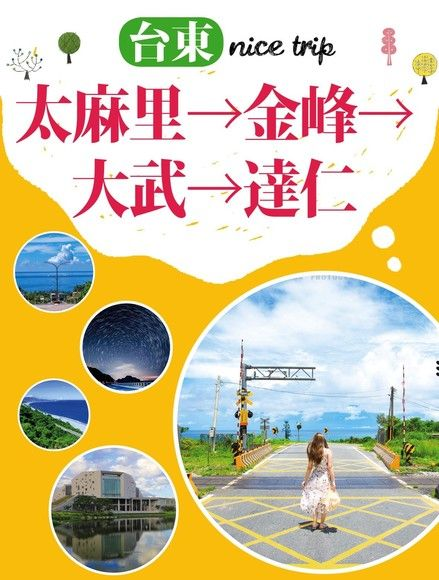 台東 nice trip 路線4太麻里→金峰→大武→達仁
