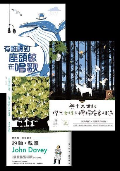張文亮×蔡兆倫,給孩子最美麗的科普三書