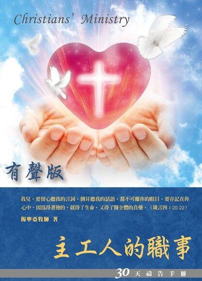 30天禱告手冊13:主工人的職事(哥林多後書)(附音訊版)
