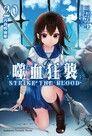 噬血狂襲 (20)(小說)