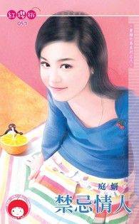 禁忌情人【青梅竹馬系列之八】(限)