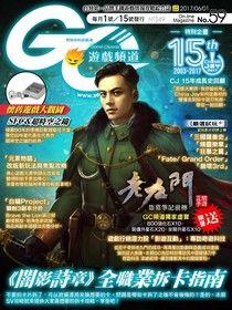 Game Channel 遊戲頻道雙週刊 第59期 2017/06/01