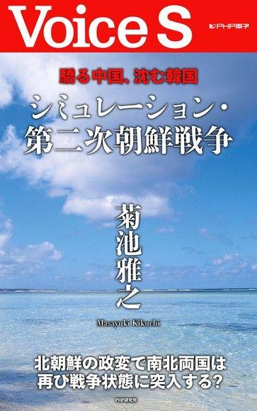 驕傲的中國與沉沒的韓國 模擬‧第二次朝鮮戰爭