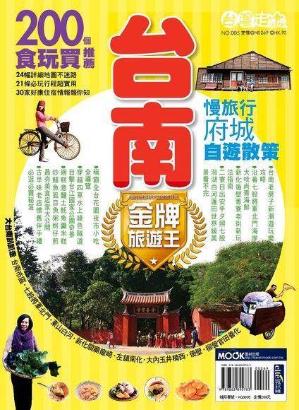 台南金牌旅遊王