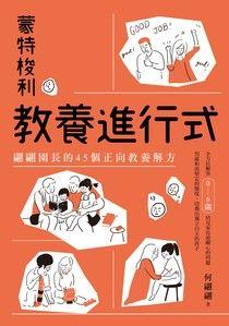【电子书】蒙特梭利教養進行式