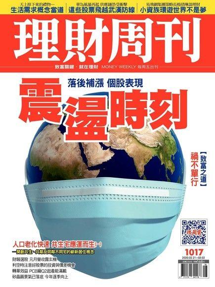 理財周刊 第1017期 2020/02/21