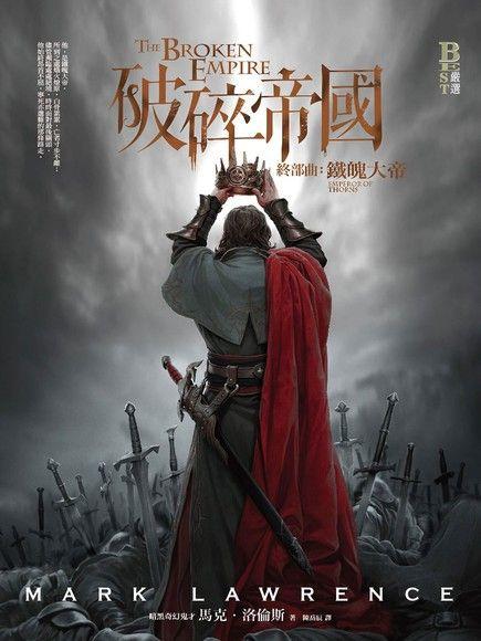 破碎帝國終部曲:鐵魄大帝(完結篇)