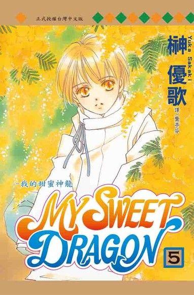 MY SWEET DRAGON ~ 我的甜蜜神龍 ~(5)