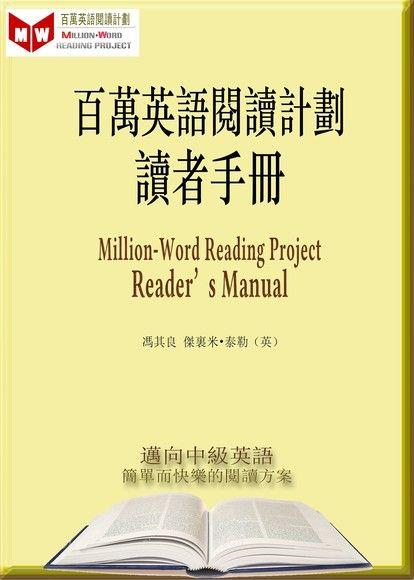 百萬英語閱讀計劃讀者手冊