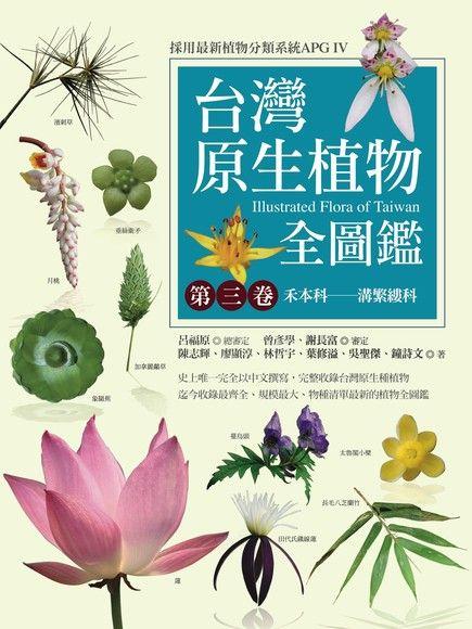 台灣原生植物全圖鑑第三卷