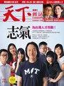 天下雜誌 第550期 2014/06/25