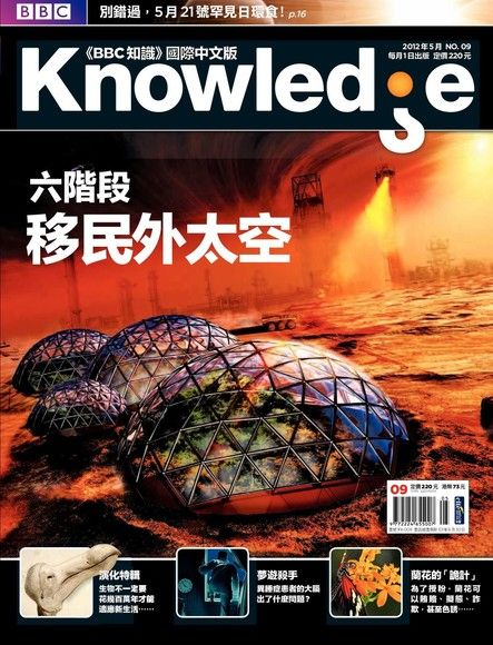 BBC知識 Knowledge 05月號/2012 第9期