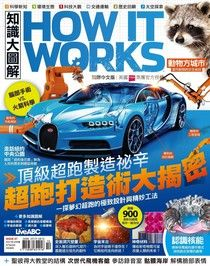 HOW IT WORKS知識大圖解國際中文版 10月號/2017 第37期