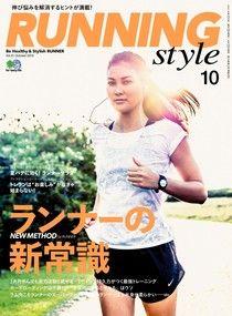 RUNNING style 2016年10月號 Vol.91【日文版】
