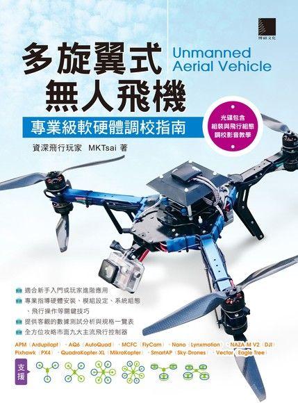 多旋翼式無人飛機: 專業級軟硬體調校指南