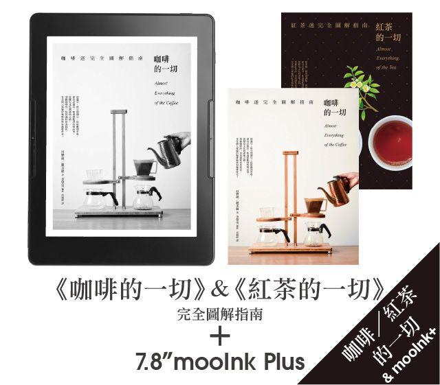 mooInk Plus +《咖啡的一切》&《紅茶的一切》套組