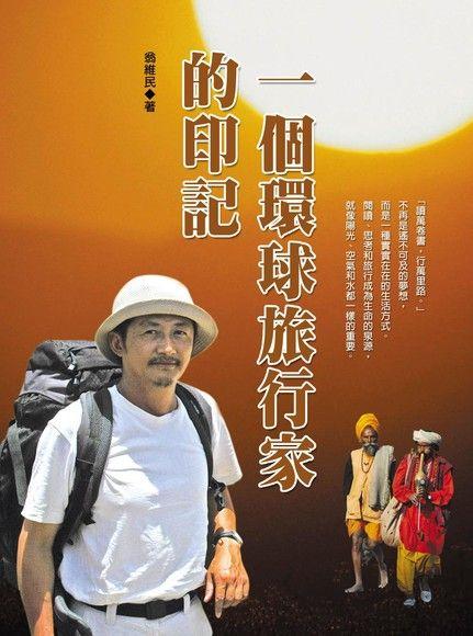 一個環球旅行家的印記