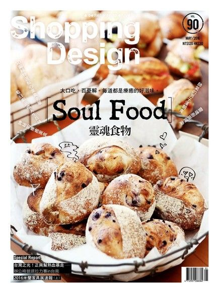 Shopping Design 05月號/2016 第90期