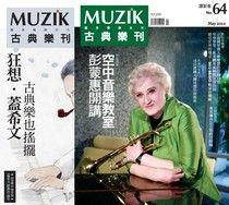 MUZIK古典樂刊 05月號/2012 第64期