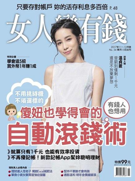 女人變有錢雙月刊 11-12月號 2017 第54期