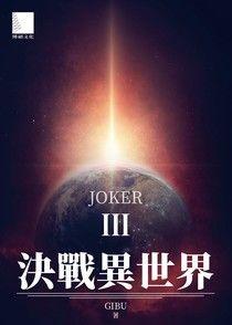 決戰異世界III:JOKER